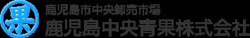 鹿児島中央青果株式会社